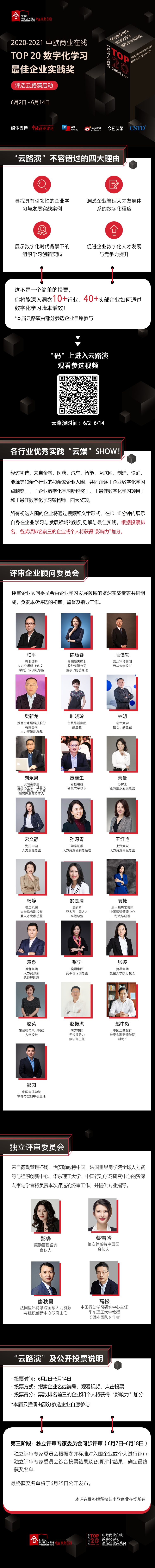2021云路演微信长图.png